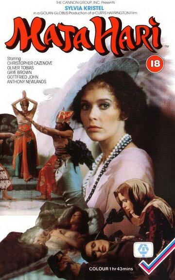 Мата Хари (1985)