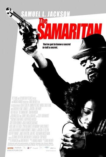 ����������� (The Samaritan)