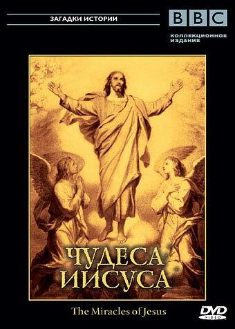 BBC: Чудеса Иисуса (2006)