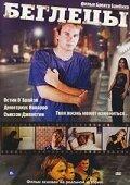 Беглецы (2003)