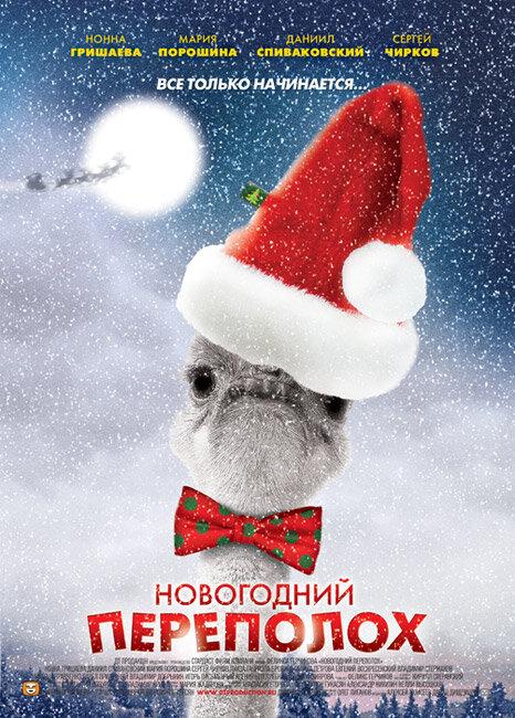 новогодний переполох скачать игру - фото 5