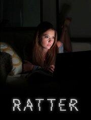 Смотреть онлайн Крыса