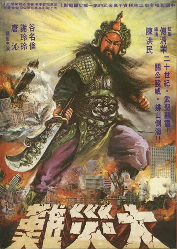 Бог войны (Zhan shen)