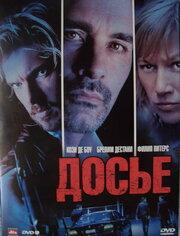 Досье «К» (2009)