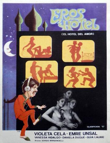 Отель «Эрос» (1980)