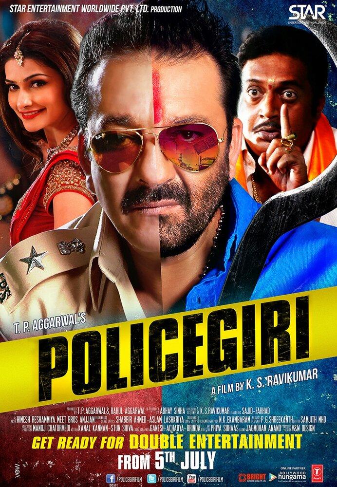 Фильмы Два в одном: Полицейский и бандит