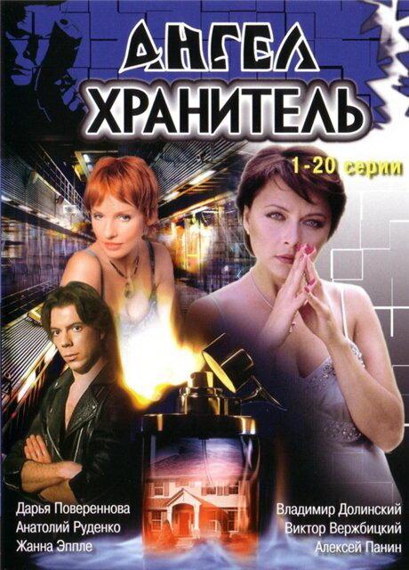 ангела фильм 2006 скачать торрент - фото 3