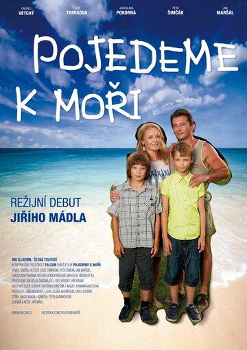 Поездка к морю (2014)