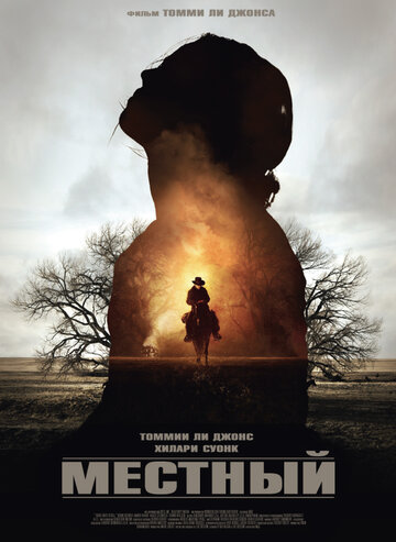 ������� (The Homesman)