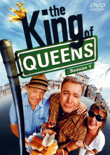 Король Квинса 1998