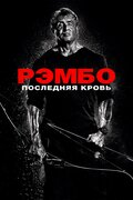 Рэмбо: Последняя кровь (Rambo: Last Blood)