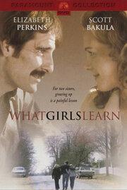 Смотреть онлайн Чему учатся девочки