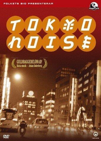 Шумы Токио (2002) полный фильм