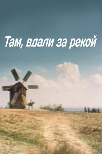 Там вдали, за рекой (1975) полный фильм онлайн