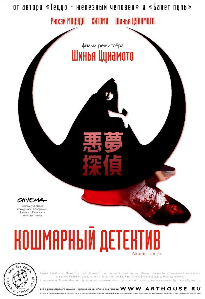 Фильмы Кошмарный детектив смотреть онлайн