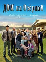 Дом на Озерной (2009)