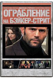 Смотреть Ограбление на Бейкер-Стрит (2008) в HD качестве 720p