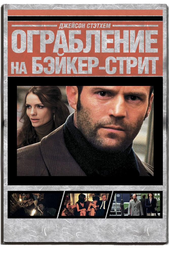 Ограбление на Бейкер-Стрит (2008) - смотреть онлайн