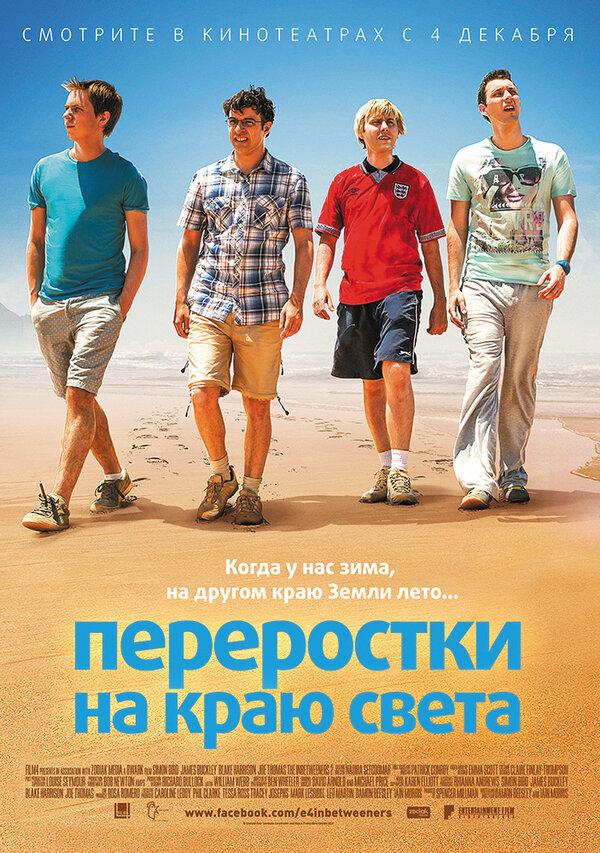 Отзывы и трейлер к фильму – Переростки на краю света (2014)