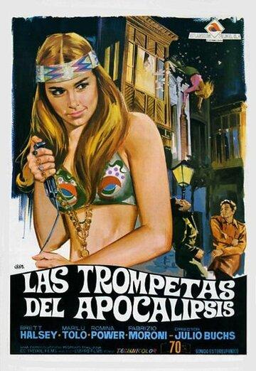Трубы апокалипсиса (1969)