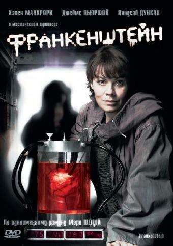 Франкенштейн (2007)