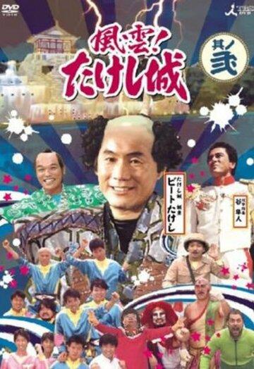 Замок Такеши Китано (сериал 1986 – 1989)