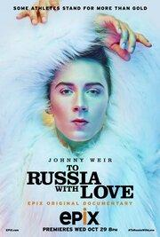 В Россию с любовью (2014)