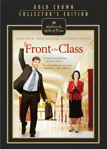 ����� ������� (Front of the Class)