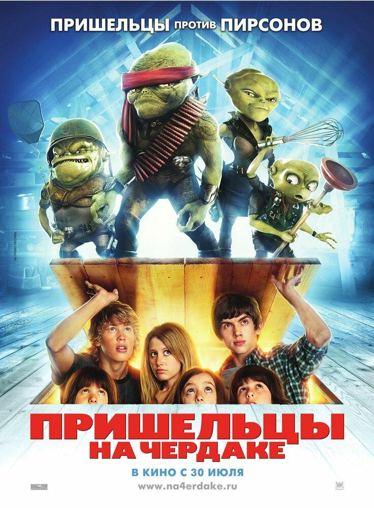 Пришельцы на чердаке / Aliens in the Attic (2009)