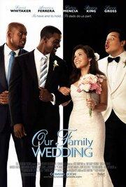 Семейная свадьба (2010)