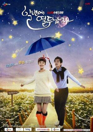 300x450 - Дорама: Счастливый гороскоп: Инструкция по применению / 2012 / Корея Южная