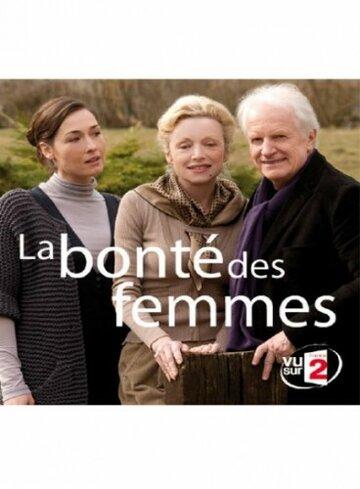 Женская доброта (La bonté des femmes)