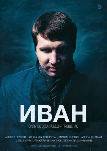 Фильм Иван