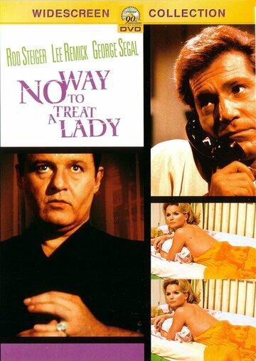 С леди так не обращаются (1968)