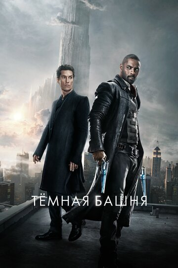 Тёмная башня (The Dark Tower)