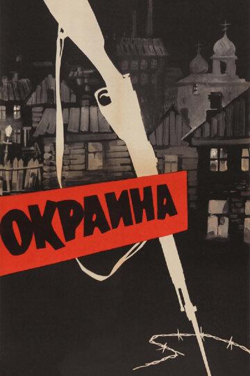 Окраина (1933) полный фильм