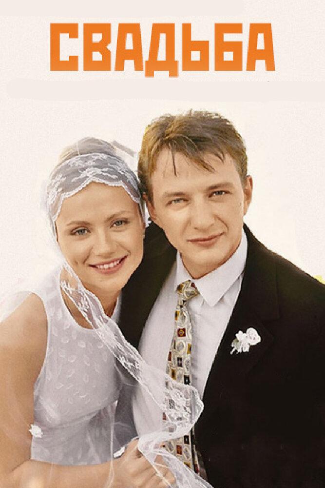 Свадьба (2000) смотреть онлайн бесплатно в HD качестве