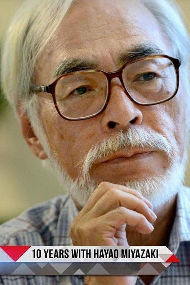 1363107 - 10 лет с Хаяо Миядзаки ✸ 2019 ✸ Япония