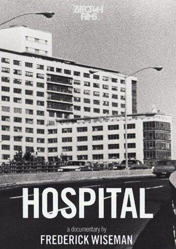 Госпиталь (1970) полный фильм