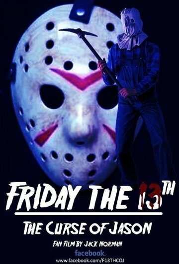 Пятница 13-е: Проклятие Джейсона (Friday the 13th: The Curse of Jason)