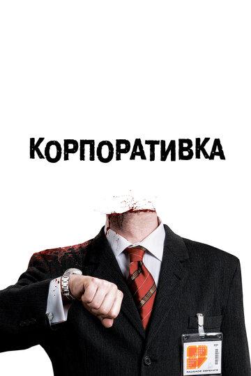 Корпоративка (2006)