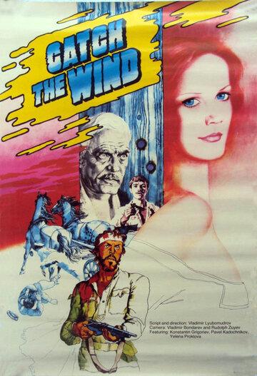 Ищи ветра... (1979)