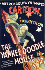 Мышонок-стратег (1943)