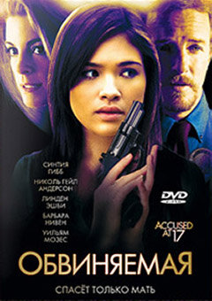 Обвиняемая (2009)