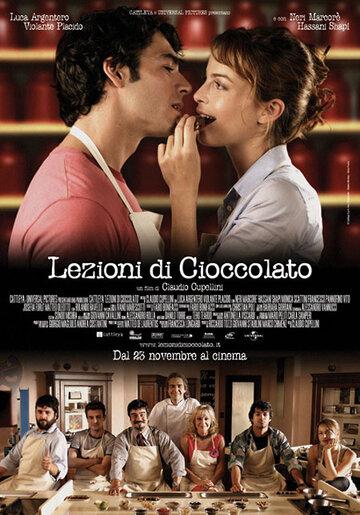 Уроки шоколада (2007)