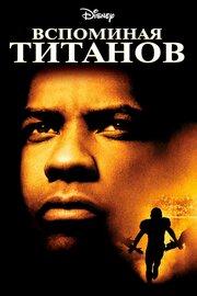 Вспоминая Титанов (2000) полный фильм онлайн