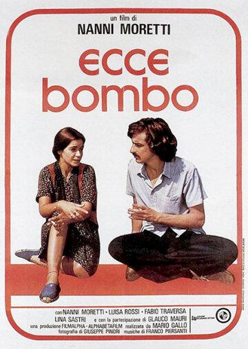 Это бомба (Ecce bombo)