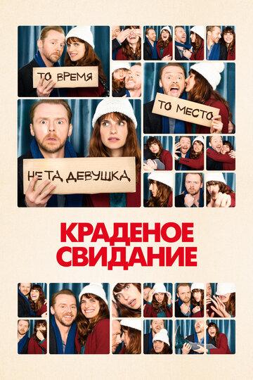 Краденое свидание (2015) полный фильм онлайн