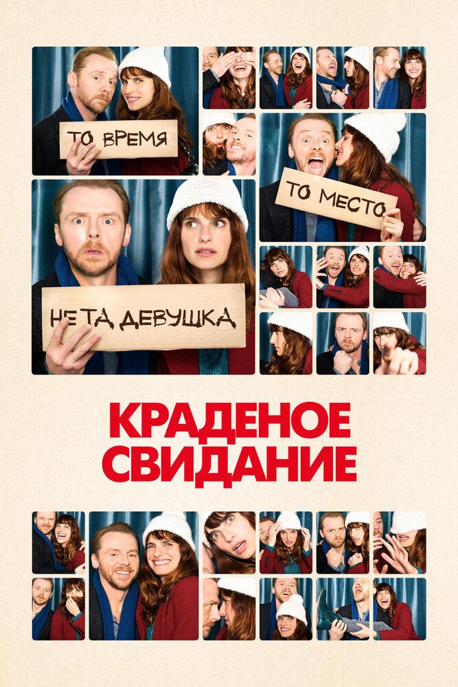 Будь чоловіком (2015)