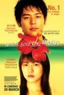 Слезы для тебя (2006)